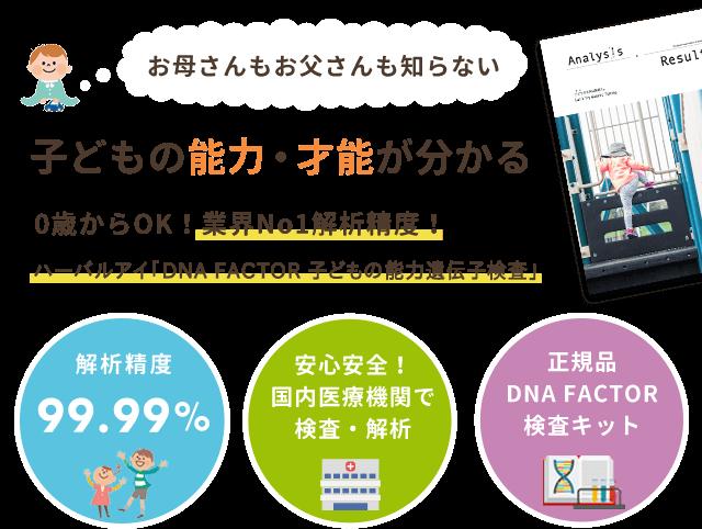 解析 サービス 遺伝子 ユーグレナ・マイヘルス遺伝子解析サービス…購入前の注意点&半額の情報!