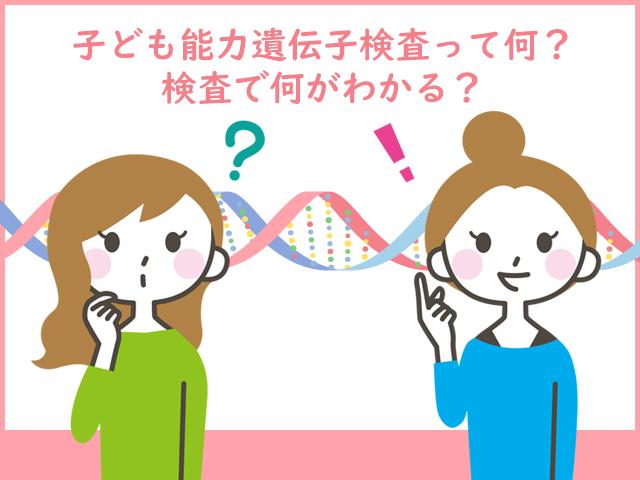 子ども能力遺伝子検査って何?検査で何がわかる?