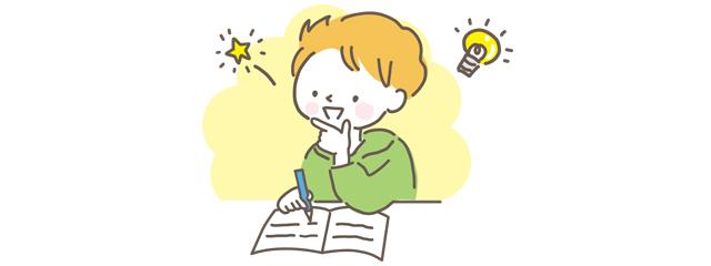 「記憶力」「知性」などを検査する学習能力!