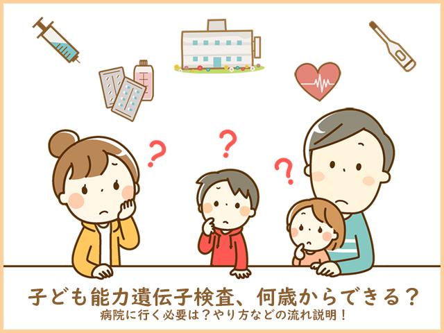 子ども能力遺伝子検査、何歳からできる?病院に行く必要は?やり方などの流れ説明!