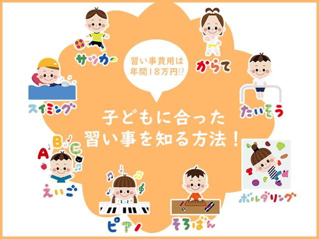 習い事費用は年間18万円!?子どもに合った習い事を知る方法!