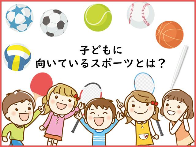 子どもに向いているスポーツとは?