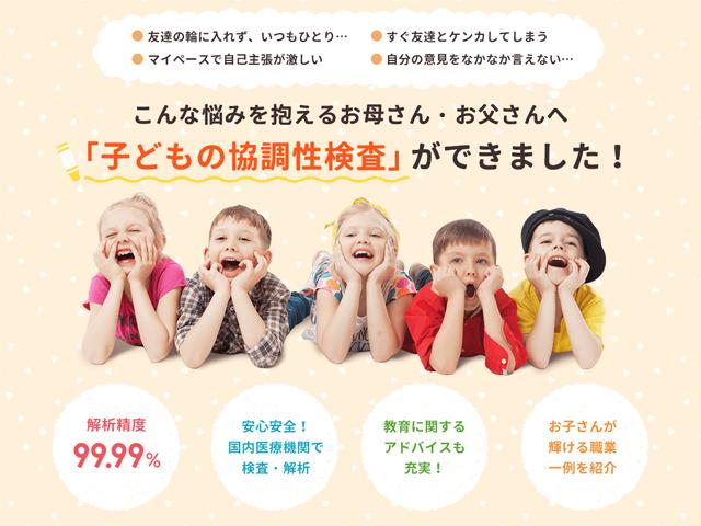 子どもの協調性遺伝子検査とは