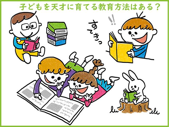 子どもを天才に育てる教育方法はある?