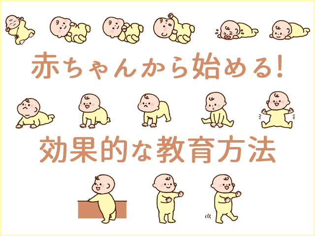 赤ちゃんから始めると効果的な教育方法