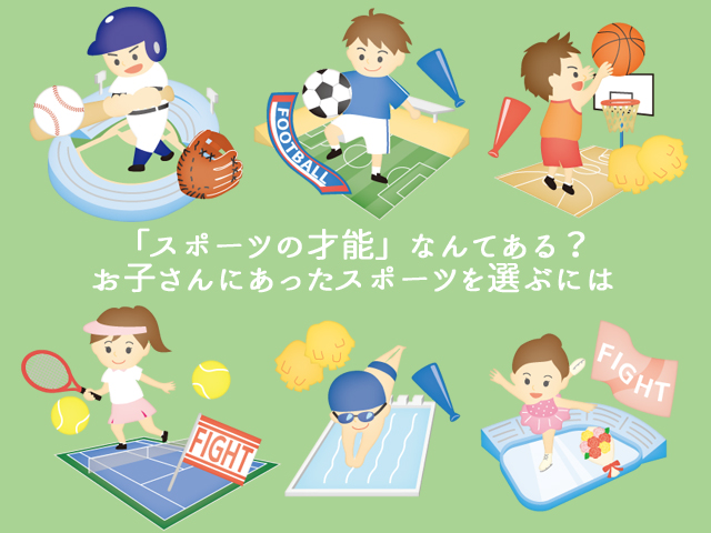 「スポーツの才能」なんてある?お子さんにあったスポーツを選ぶには