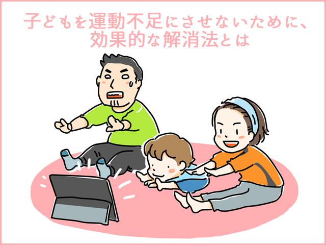 子どもを運動不足にさせないために、効果的な解消法とは