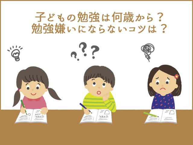 子どもの勉強は何歳から?勉強嫌いにならないコツは?