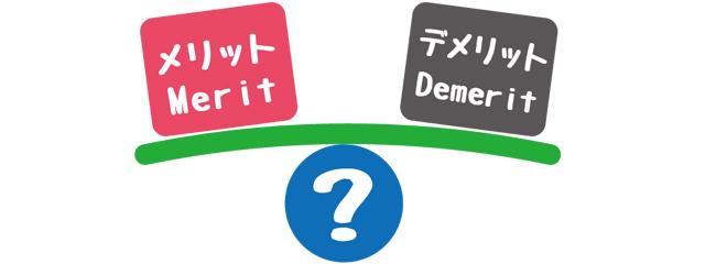 オンラインスクールのメリット・デメリットは何?