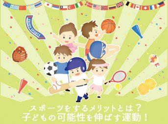 スポーツをするメリットとは?子どもの可能性を伸ばす運動!