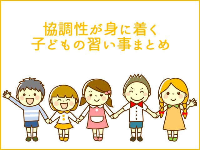 協調性が身に着く子どもの習い事まとめ